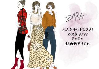 秋もZARAの新作で高見え…! スタイリストが推す「大人コーデ」3選 | デキるOLマナー&コーデ術 ♯112