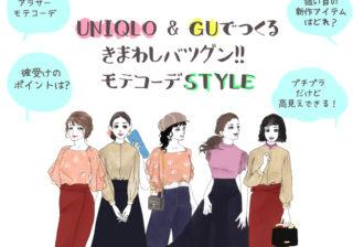 990円~なのに高見え…! GU・ユニクロの「着まわし上品モテコーデ」