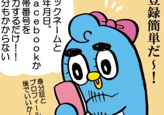 【イマドキ婚活事情】ネット婚活、パーティ、結婚相談所を徹底比較!