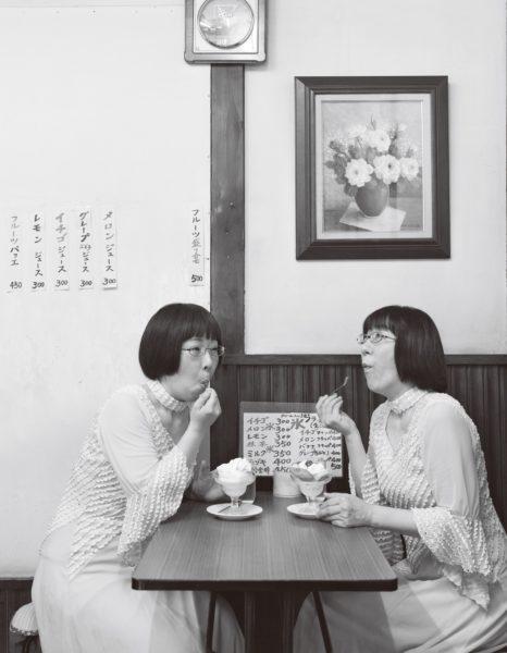 阿佐ヶ谷姉妹1