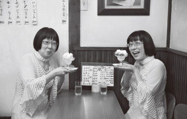 阿佐ヶ谷姉妹2
