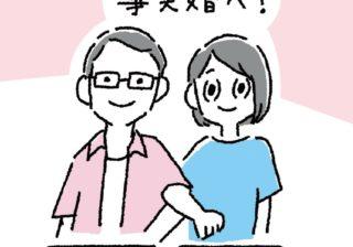 """良妻賢母、大黒柱は不要! """"事実婚""""をする3つのメリット"""