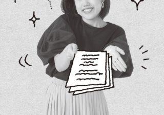 印象アップ! 横澤夏子が「大人の女性として取り入れたい」仕草とは?