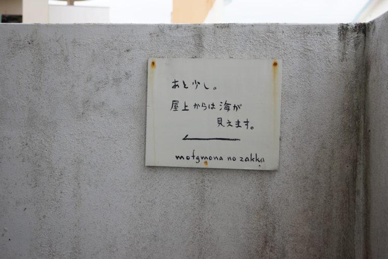 okinawa201806_gobouchacom
