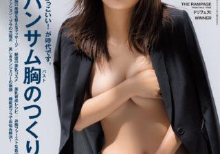 ananの表紙に内田理央さんが登場!【表紙撮影秘話】anan2118号「ハンサム胸のつくり方。」特集
