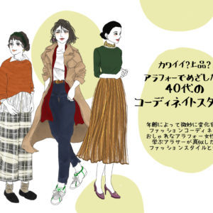 なりたいのは…? タイプ別「アラフォー女性のファッションスタイル」 | デキるOLマナー&コーデ術 ♯117
