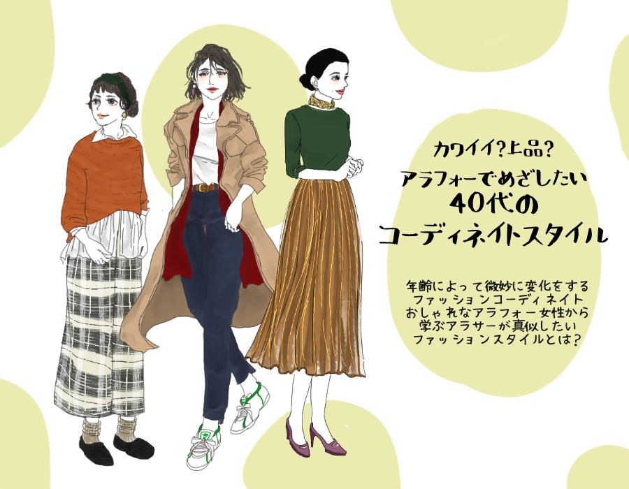 なりたいのは\u2026? タイプ別「アラフォー女性のファッション