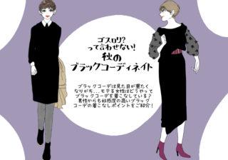 1つ目は差し色、2つ目は…秋の「大人黒コーデ」モテポイント2つ | スタイリストのファッション恋愛術 ♯75