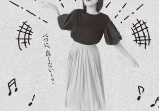 """横澤夏子が気を付けている""""面倒くさい女""""の特徴とは?"""