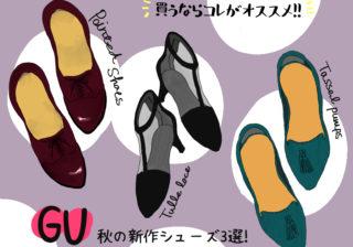 秋もGU! 高見えモテ靴は…?「即買いブーツ・パンプス」 | デキるOLマナー&コーデ術 ♯120