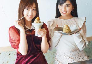 乃木坂46・星野みなみ&大園桃子、芋栗スイーツに「うーん♪」