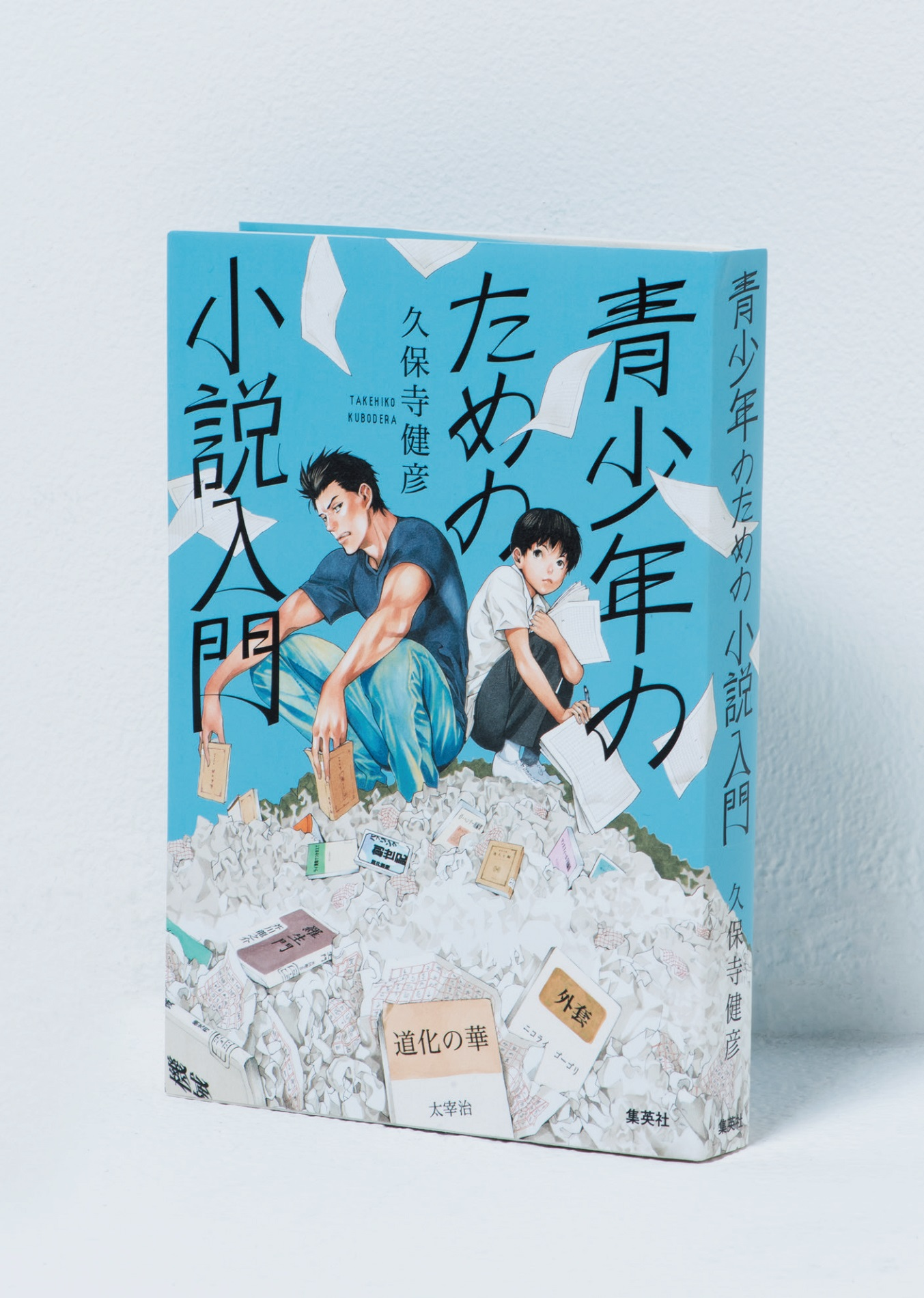 the rampage 夢 小説