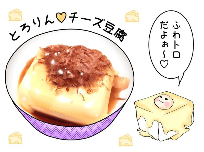 #62トロりんチーズ豆腐