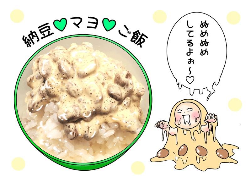 #64納豆マヨご飯
