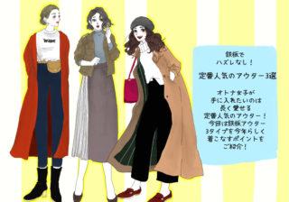 「秋の大人コーデ」トレンチの今年らしい着こなしは? 定番アウター3つ | デキるOLマナー&コーデ術 ♯122