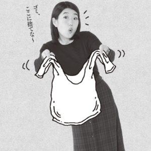 """ビニール袋を携帯してこそ""""いい女""""? 横澤夏子の意見"""