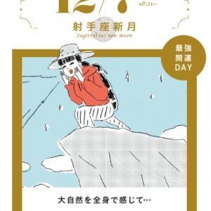 玉の輿のチャンスも?! Keikoさんが教える「1月の初詣、行くならココ」