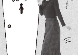 """トイレを我慢しない! 横澤夏子が考える""""計画性があるいい女"""""""