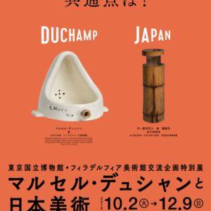 美術館に便器が…! アートの歴史を変えた男の展覧会