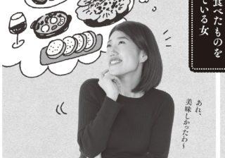 """横澤夏子が提案! いい女の""""ご褒美飯""""とは?"""