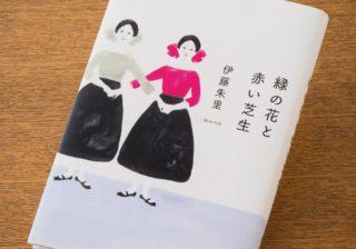 バリキャリ女性と良き妻…27歳の本音が胸に刺さる小説とは