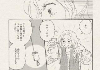 恋人も正規の仕事もない…アラサー女子の奮闘を描いた漫画『にれこスケッチ』