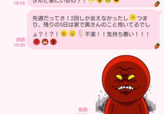 男子戦慄…!浮気相手からの「勘違い嫉妬LINE」3つ