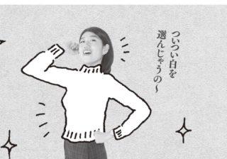 """横澤夏子も挑戦!? いい女が""""白いトップス""""を着るワケ"""