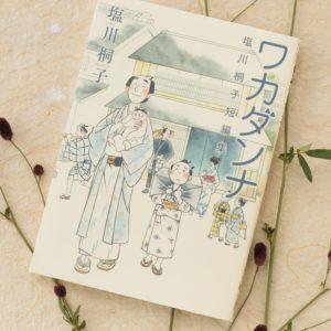 時代が変わっても悩みは同じ!? 江戸の人々を活写した短編マンガ集