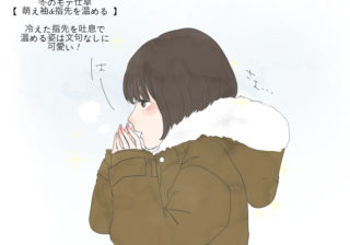 萌え袖で指先ハァ~…男ズッキューン「女の冬のモテ仕草」3つ | スタイリストのファッション恋愛術 ♯82