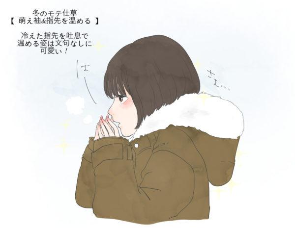 モテ仕草2