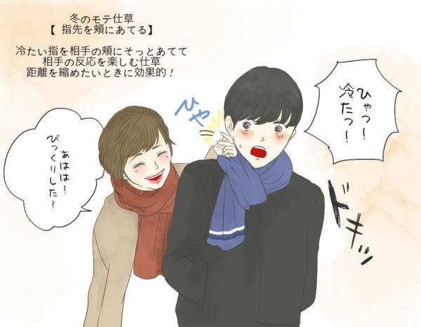 モテ仕草3