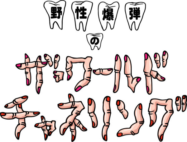 wc_title_logo