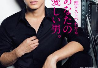 ananの表紙に平野紫耀さんが登場!【表紙撮影秘話】anan2126号『あなたの愛しい男。』特集