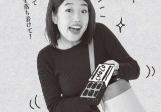 きっかけはチョコにあり!? 横澤夏子流コミュニケーション術