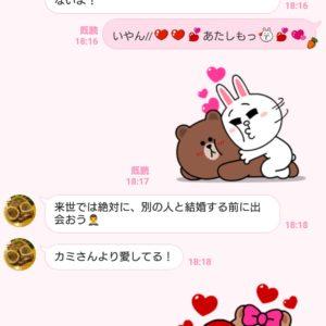 W不倫カップルあるある…浮気男のつなぎ止めLINE3選