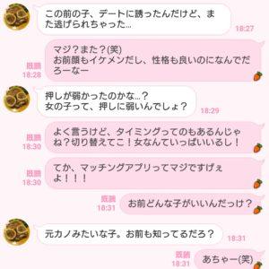 女子の知らない世界…男同士の「恋バナLINE」覗き見3選