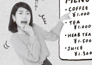 """値段が高いは言いづらい…横澤夏子、あえて言ってこそ""""いい女""""と持論"""