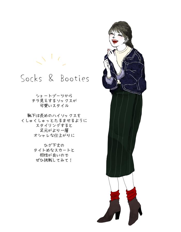 靴コーデ3