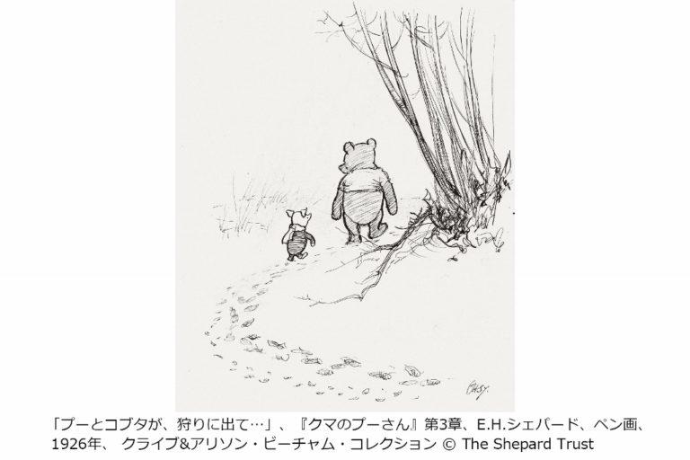 pooh-1-1024x683