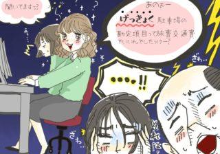 【問題】「月極」の正しい読み方&意味を答えよ~読めないと恥ずかしいビジネス漢字~