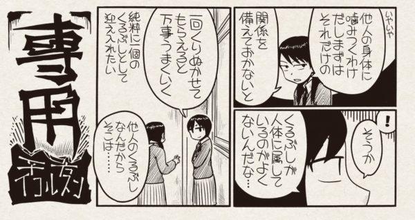 うなじ保険2