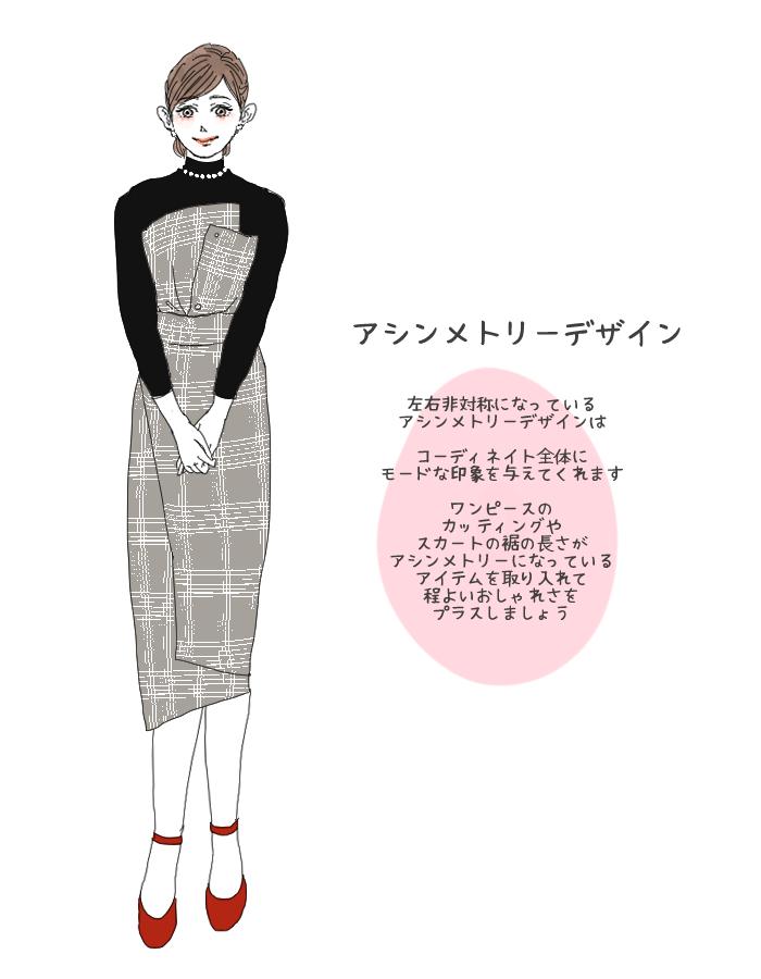 女子アナ風コーデ