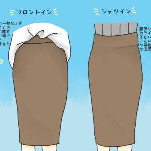 冬の下腹部ぽっこり解消…! 誰でも「着ぶくれしない」簡単テク3つ | スタイリストの体型カバーテクニック術 ♯70