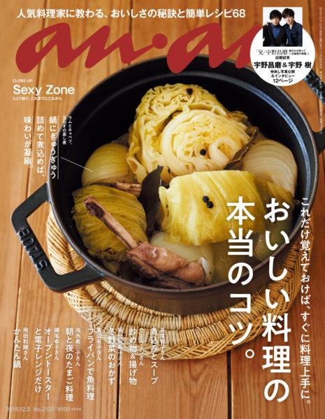 ananの表紙「ラムとキャベツ、玉ねぎの蒸し煮」撮影秘話発表! anan2129号『美味しい料理の本当のコツ。』特集 – anan編集部 | ananweb – マガジンハウス