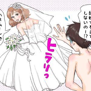 3回目のデートも脱がない! 男が「結婚したくなる」レス交際のススメ レスなひとびと