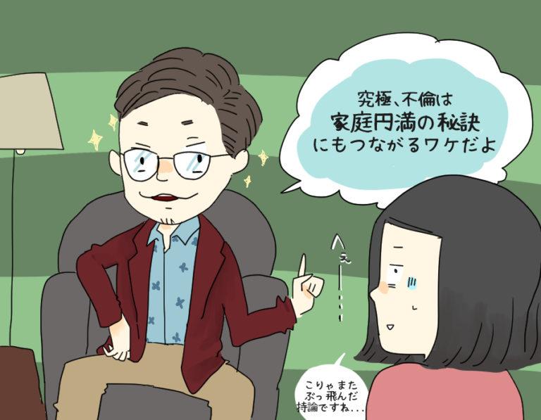 ゲス不倫1