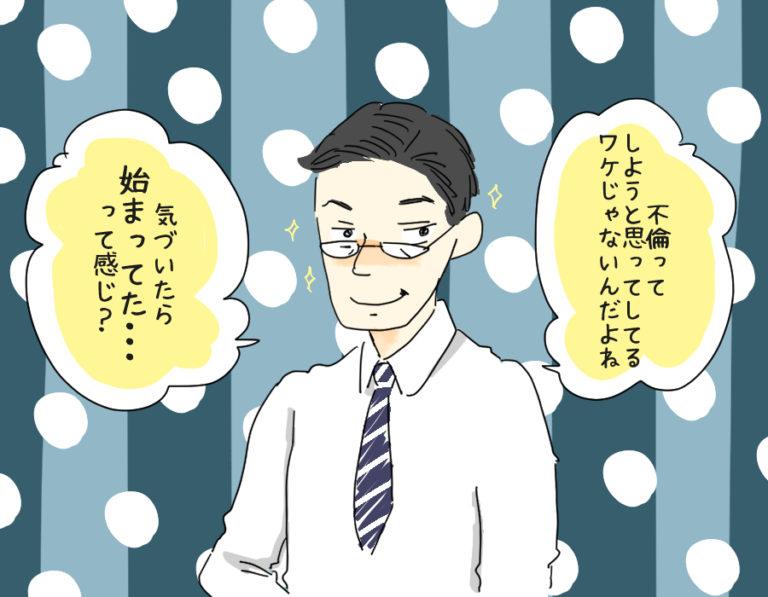 ゲス不倫3