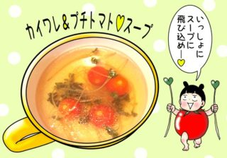 今夜はイチャイチャ…男が女のエロ欲を感じる「超簡単スープ」 #77