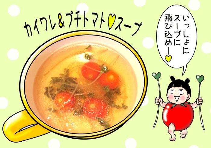 76カイワレ&プチトマトのスープ